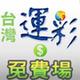 創作者 台灣運彩分析網 的頭像
