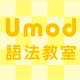 創作者 Umod語法教室 的頭像