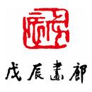 戊辰 圖像