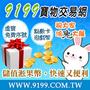 9199寶物交易網