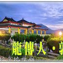 龍的傳人~郭 哲  圖像