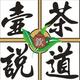 創作者 壺說茶道-烏龍欽 的頭像